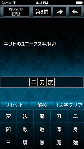 玩益智App|穴埋めクイズ for ソードアート・オンライン(SAO)免費|APP試玩