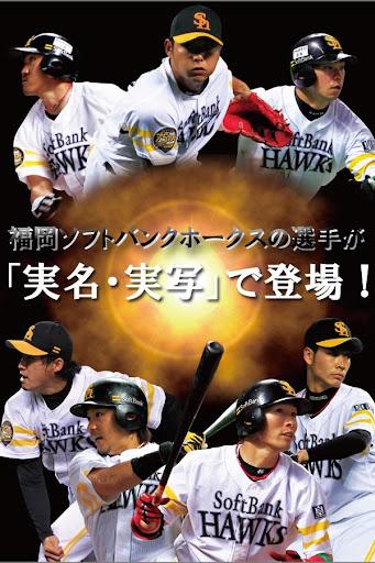 福岡ソフトバンクホークスバトルリーグ鷹伝説