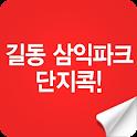 길동 삼익파크 단지콕! logo