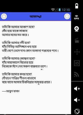 【免費娛樂App】বাংলা বিরহের কবিতা-Bangla Poem-APP點子