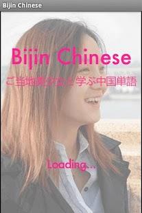 美人中国語