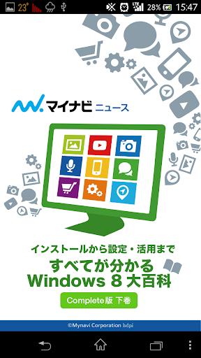 【完全版】すべてが分かるWindows8大百科 下巻