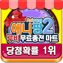 애니팡2 루비 충전마트-당첨확율1위 루비생성기/제조기 icon
