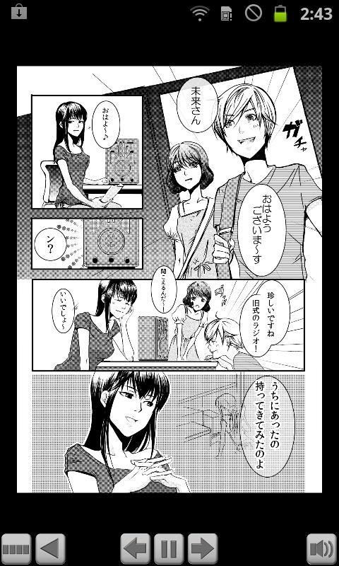 音音コミック版「流れる雲よ」第一話 体験版- screenshot