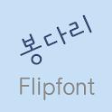LogBongdari™ Korean Flipfont