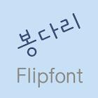 LogBongdari Korean Flipfont icon