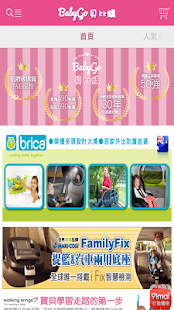 BabyGO 親子購物網