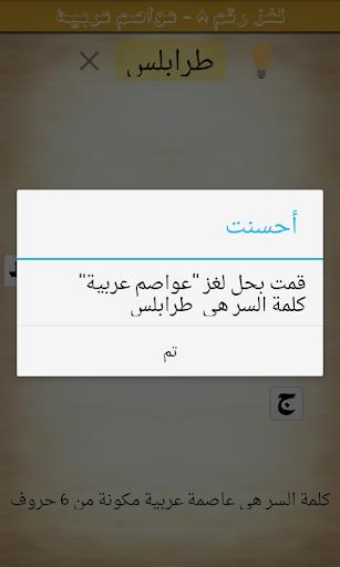 949c6580125a5 لعبة كلمة السر - التطبيقات على Google Play