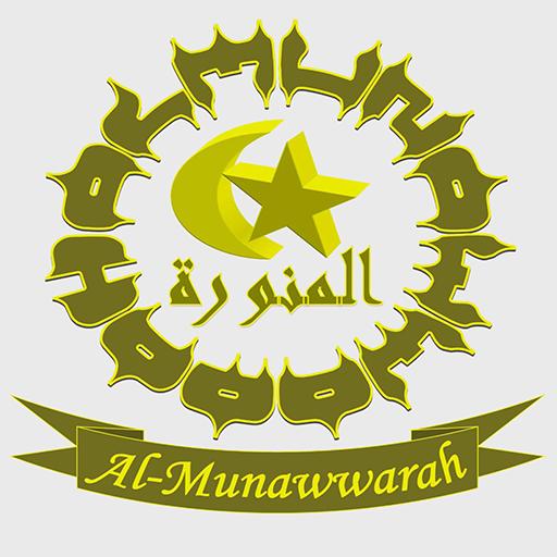 Al-Munawwarah LOGO-APP點子