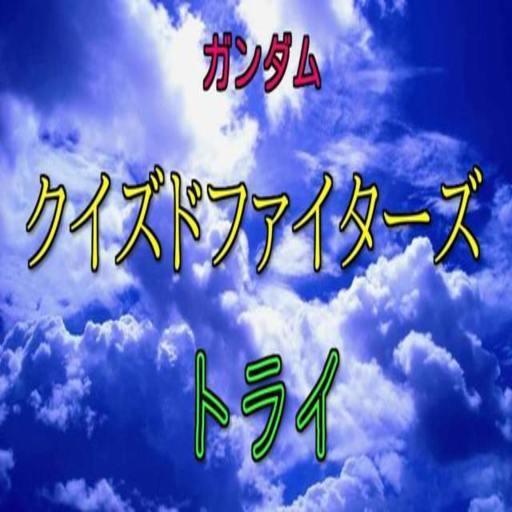 娱乐のガンダム クイズドファイターズ トライ LOGO-記事Game