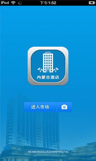 玩生活App|内蒙古酒店平台免費|APP試玩