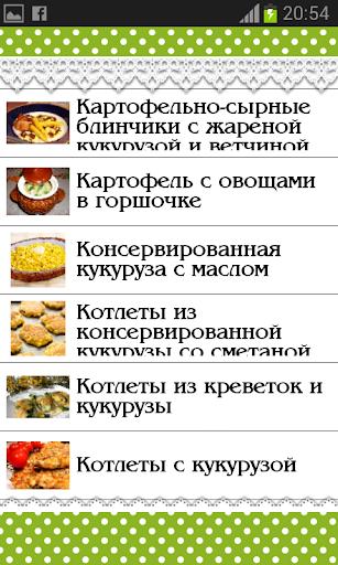 Кукуруза Вкусные Рецепты