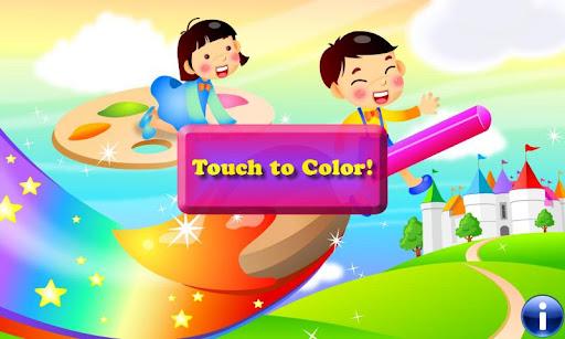 幼児のための着色形状