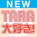 T-ARA大好き!【無料】TARAティアラ最高 icon