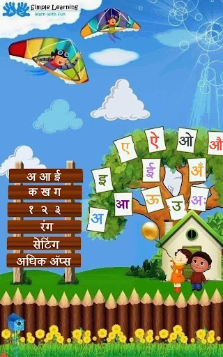 Learn Alphabet - Hindi