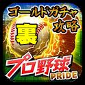 プロ野球PRIDEゴールドガチャ攻略 icon