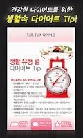 Screenshot of 몽땅 다이어트 all diet-연예인다이어트,디톡스