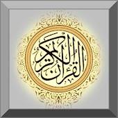 Download Al Quran Dan Terjemahan APK