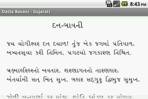 Datta Bavani - Gujarati - screenshot