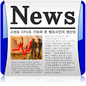 All news collection (korea)