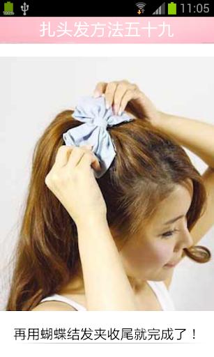【免費攝影App】女孩扎发技巧-APP點子