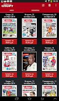Screenshot of Soviet Sport daily