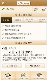 닥터 아이펫 [반려동물 1:1 모바일 동물병원] - screenshot thumbnail