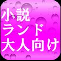 無料小説ランド大人向け logo