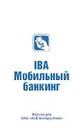 Screenshot of IBA MB ОАО «АСБ Беларусбанк»