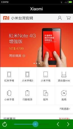玩生活App|スマートフォン調査(トライアル)免費|APP試玩