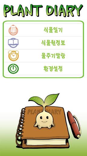 식물 일기 Plant Diary