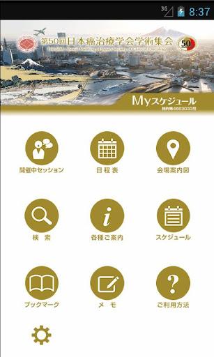 第50回日本癌治療学会学術集会 Myスケジュール