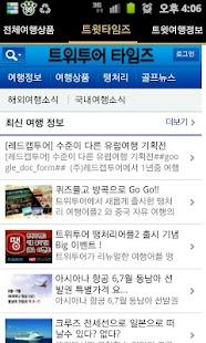 땡처리여행&공짜여행 2 - screenshot thumbnail