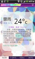 Screenshot of Macau weather
