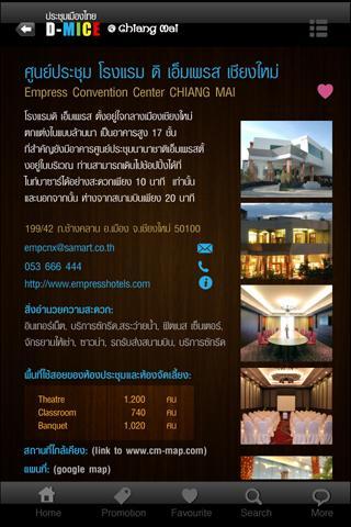 免費旅遊App D-MICE @ Chiang Mai 阿達玩APP
