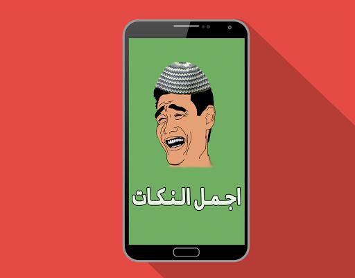 نكت مغربية Nokat 2015