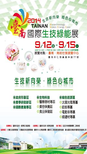 2014臺南產業創新博覽會