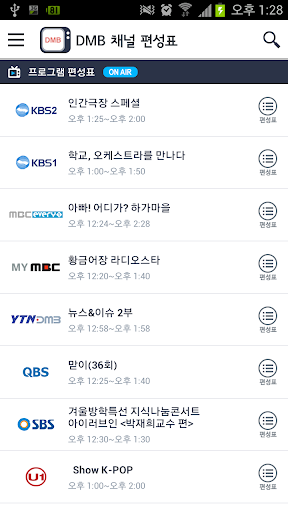 Android App 지상파 DMB 편성표 for iPhone | Download ...