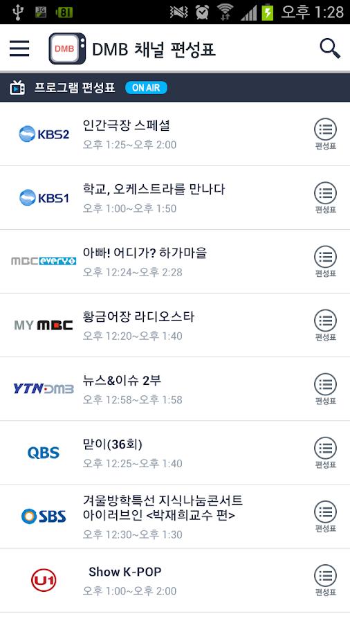 지상파 DMB 편성표- screenshot
