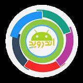اندرويد تايم - Android Time