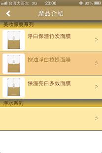 玩商業App|媽祖面膜免費|APP試玩