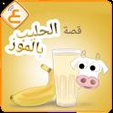 قصة الحليب بالموز - مسموع icon