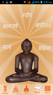 Jain Tirthankara- screenshot thumbnail