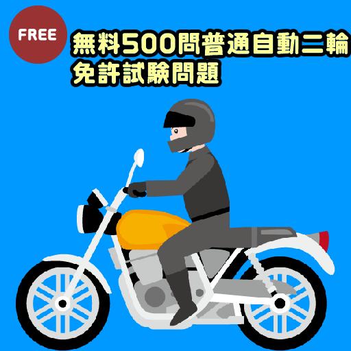 無料500問普通自動二輪免許試験問題集 LOGO-APP點子