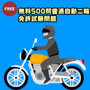 無料500問普通自動二輪免許試験問題集 交通運輸 App LOGO-硬是要APP