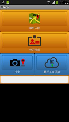 【免費攝影App】攝影私房景點-APP點子