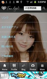 小笠原詩織公式ファンアプリ - screenshot thumbnail