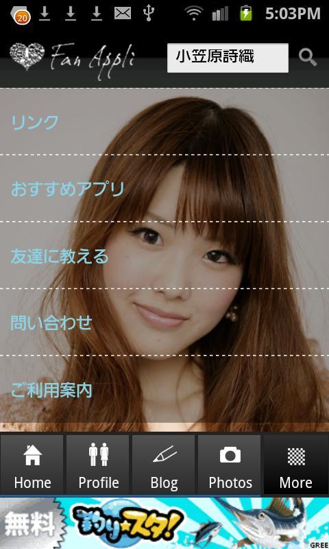 小笠原詩織公式ファンアプリ - screenshot