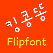 NeoKingkongdung KoreanFlipFont