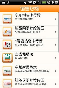 BetterPrice for China (购便宜) - screenshot thumbnail